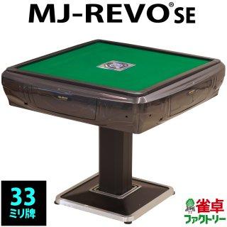 全自動麻雀卓 MJ-REVO SE  グレーメタリック 静音タイプ 12ヶ月保証