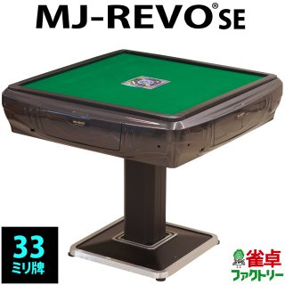 全自動麻雀卓 MJ-REVO SE  グレーメタリック 静音タイプ 安心3年保証