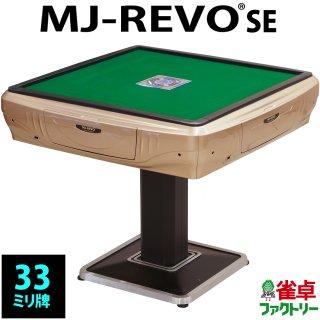 全自動麻雀卓 MJ-REVO SE  シャンパンゴールド 静音タイプ 12ヶ月保証