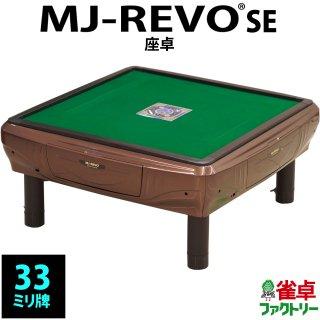 全自動麻雀卓 MJ-REVO SE 静音タイプ パールブラウン 座卓仕様 12ヶ月保証