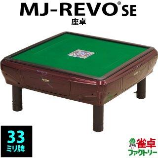 全自動麻雀卓 MJ-REVO SE 静音タイプ シャインレッド 座卓仕様 12ヶ月保証