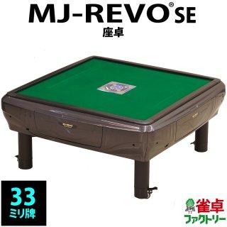 全自動麻雀卓 MJ-REVO SE 静音タイプ グレーメタリック 座卓仕様 12ヶ月保証