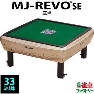 全自動麻雀卓 MJ-REVO SE 静音タイプ シャンパンゴールド 座卓仕様 12ヶ月保証