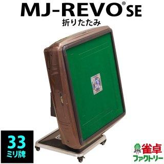 全自動麻雀卓 MJ-REVO SE 静音タイプ 折りたたみタイプ パールブラウン 12ヶ月保証