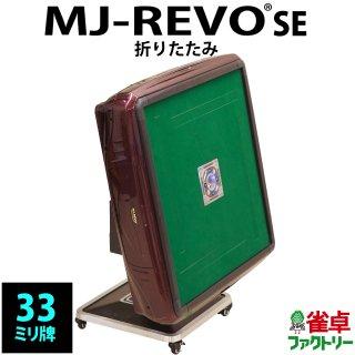 全自動麻雀卓 MJ-REVO SE 静音タイプ 折りたたみタイプ シャインレッド 12ヶ月保証