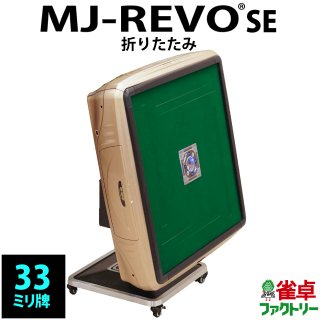 全自動麻雀卓 MJ-REVO SE 静音タイプ 折りたたみタイプ シャンパンゴールド 12ヶ月保証