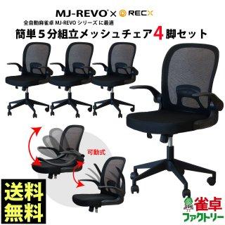 送料無料 全自動麻雀卓MJ-REVOシリーズ に最適 簡単5分組立メッシュチェア 4脚セット