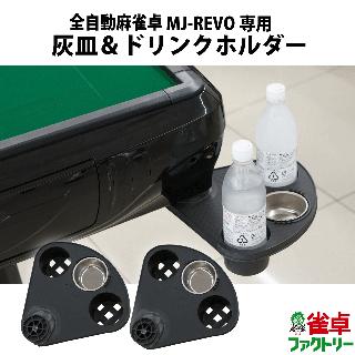 【送料無料】全自動麻雀卓 MJ-REVOシリーズ専用 灰皿&ドリンクホルダー 2個セット 【簡単取り付け】