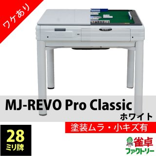 ワケあり!全自動麻雀卓 MJ-REVO  Pro Classic ホワイト 日本仕様 静音タイプ 1年保証 テーブル兼用 専用天板付き USBなし(納期最長30日)