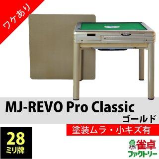 ワケあり!全自動麻雀卓 MJ-REVO  Pro Classic ゴールド 日本仕様 静音タイプ 1年保証 テーブル兼用 専用天板付き USBなし(納期最長30日)