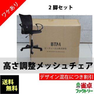 ワケあり 送料無料 メッシュチェア2脚 ガス式高さ調整機能付きタイプ 麻雀イス 椅子