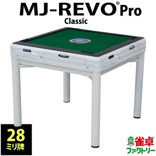 全自動麻雀卓 MJ-REVO  Pro Classic 日本仕様 ホワイト 静音タイプ 3年保証【USB充電ご不要5,000円引!備考欄にご記入】