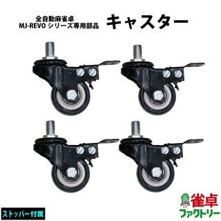 全自動麻雀卓MJ-REVOシリーズ 専用部品 ストッパー付きキャスター 4個セット