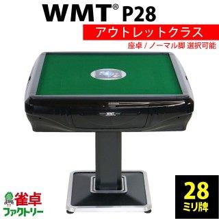 在庫ありご注文可能【座卓かノーマル脚か選べます】全自動麻雀卓 WMT P28 アウトレット展示品・短期レンタルアップアウトレット【28mm牌】静音タイプ