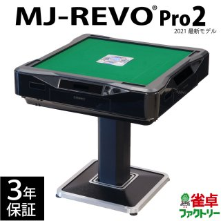 全自動麻雀卓 MJ-REVO 2021最新モデル 先行発売