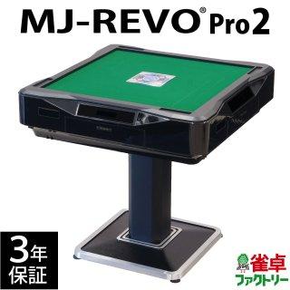 全自動麻雀卓 MJ-REVO 2021最新モデル 3年保証 先行発売