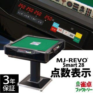 点数表示 全自動麻雀卓 MJ-REVO Smart 28ミリ牌 3年保証(納期約7営業日)