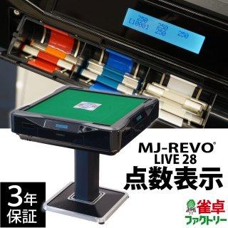 点数表示 全自動麻雀卓 MJ-REVO LIVE 28ミリ牌 3年保証 (納期約29営業日)