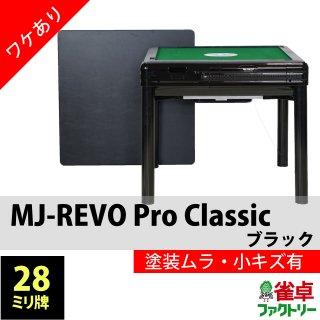 ワケあり!全自動麻雀卓 MJ-REVO  Pro Classic ブラック 日本仕様 静音タイプ 1年保証 テーブル兼用 専用天板付き 28ミリ牌 USBなし(納期最長30日)