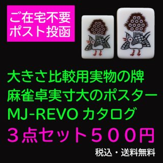 1円サンプル 全自動麻雀卓 を買う前にまずはこれ MJ-REVO のサイズが試せるセット(牌現物、卓実寸台ポスター、製品カタログ)送料無料