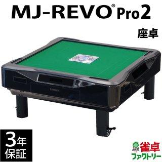 全自動麻雀卓 MJ-REVO Pro2 座卓 2021最新モデル 3年保証(納期約29営業日)