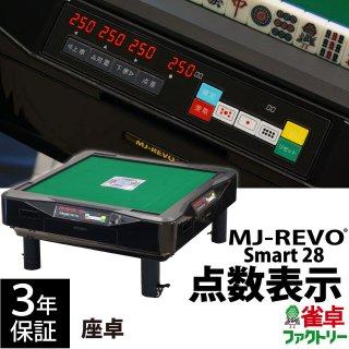 点数表示 全自動麻雀卓 MJ-REVO Smart 座卓 28ミリ牌 3年保証(納期約29営業日)