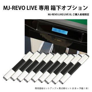 MJ-REVO LIVEご購入者様専用 箱下設定オプション