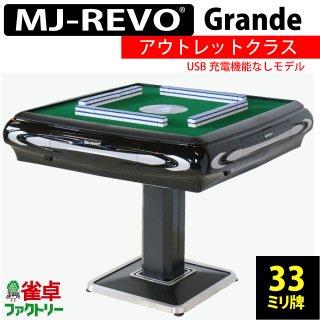 全自動麻雀卓 MJ-REVO Grande アウトレット展示品・短期レンタルアップ アウトレットクラス【USB充電機能なし】静音タイプ 33ミリ牌