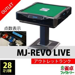 点数表示 全自動麻雀卓 MJ-REVO LIVE 28ミリ牌 アウトレット・展示品(納期約4営業日)