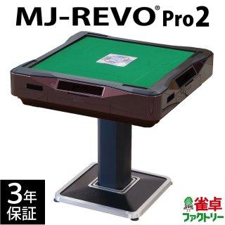 全自動麻雀卓 MJ-REVO Pro2 レッド 2021最新モデル 3年保証(納期約29営業日)