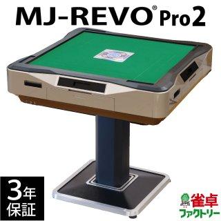 全自動麻雀卓 MJ-REVO Pro2 ゴールド 2021最新モデル 3年保証(納期約29営業日)