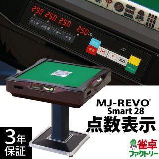 点数表示 全自動麻雀卓 MJ-REVO Smart レッド 28ミリ牌 3年保証(納期約7営業日)