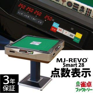 点数表示 全自動麻雀卓 MJ-REVO Smart ゴールド 28ミリ牌 3年保証(納期約7営業日)
