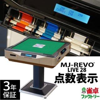 点数表示 全自動麻雀卓 MJ-REVO LIVE ゴールド 28ミリ牌 3年保証 (納期約29営業日)