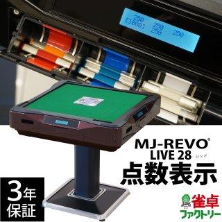 点数表示 全自動麻雀卓 MJ-REVO LIVE レッド 28ミリ牌 3年保証 (納期約29営業日)