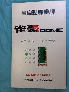 【送料無料】 雀豪DOME ドーム 新品麻雀牌2面セット
