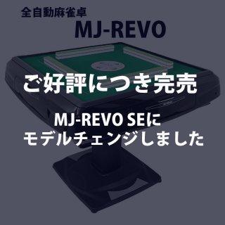 全自動麻雀卓 MJ-REVO  静音タイプ 安心の12ヶ月保証