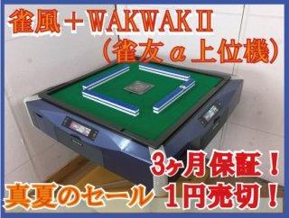 雀風(雀友α上位)+WAKWAK� メンテ済み3ヶ月保証