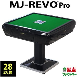 全自動麻雀卓 MJ-REVO Pro 静音タイプ ブラック 日本仕様 12ヶ月保証 イス4脚セット【イスご不要の場合10,000円引き!備考欄にご記入下さい】