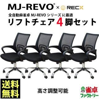 送料無料 リフトチェア4脚セット ガス式高さ調整機能付きメッシュタイプ 麻雀イス 椅子
