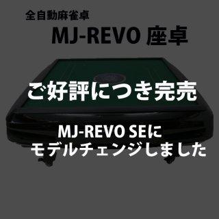 全自動麻雀卓 MJ-REVO  静音タイプ 座卓仕様