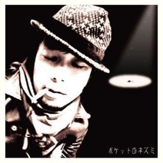 ポケットのネズミ(CD-R) / 大江健人