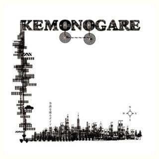 方法を巡るボイド / Kemonogare