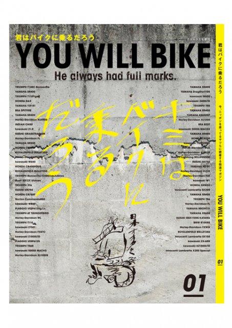 君はバイクに乗るだろう<br>創刊号