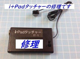 i+Padタッチャー修理