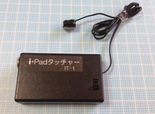 i+padタッチャー(ラミネートアルミ無しタイプ)