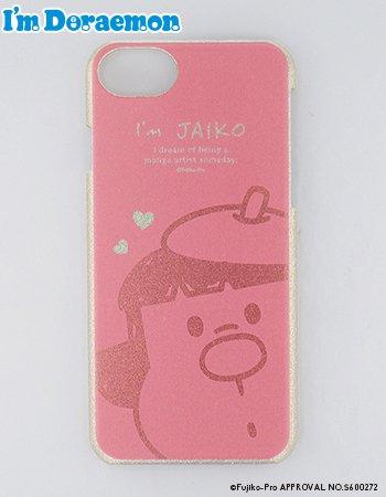 iPhone8/7/6s I'm JAIKO (Big face)