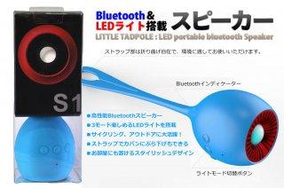 LED Bluetooth スピーカー(ブルー)- Little Tadpole