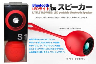 LED Bluetooth スピーカー(レッド)- Little Tadpole