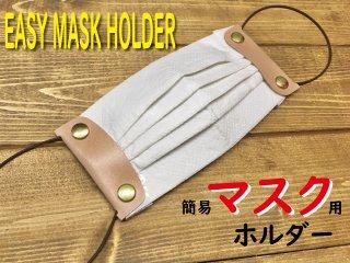 簡易マスク用ホルダー【普通郵便発送】